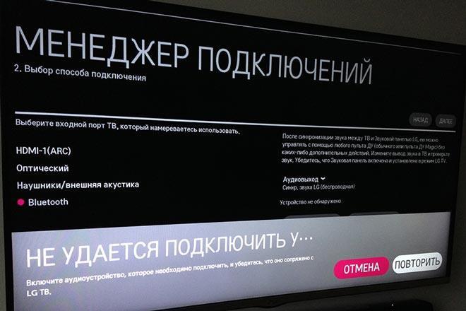 На телевизоре настройка менеджера подключений