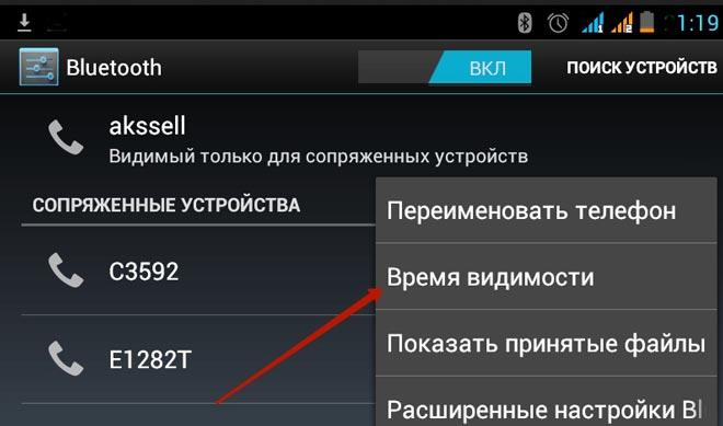 Диагностика смартфона через внутренние настройки Bluetooth