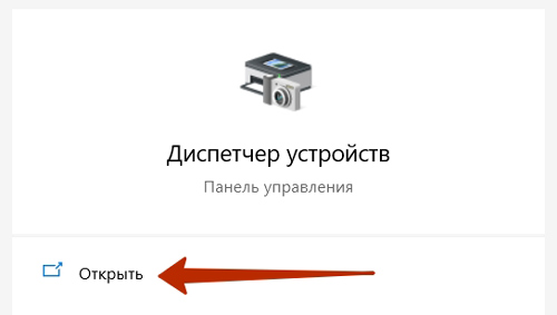 Диспетчер устройств