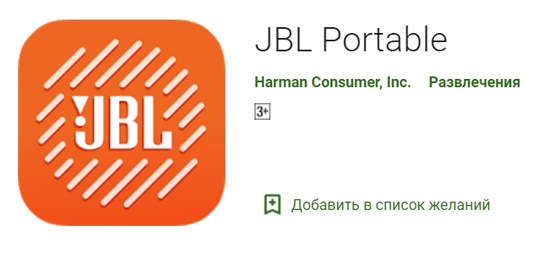 Приложение Jbl