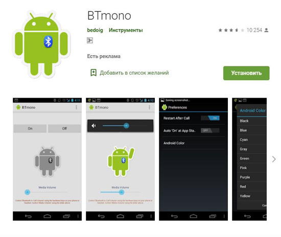 Приложение BTmono